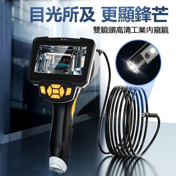 內視鏡 汽車維修 管道 工業 可視探頭【高清攝像頭 4.3吋 雙攝像頭】1080P 防水