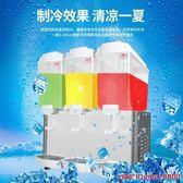 飲料機商用冷熱型果汁機單雙三缸冷飲機全自動自助奶茶機攪拌機MKS摩可美家