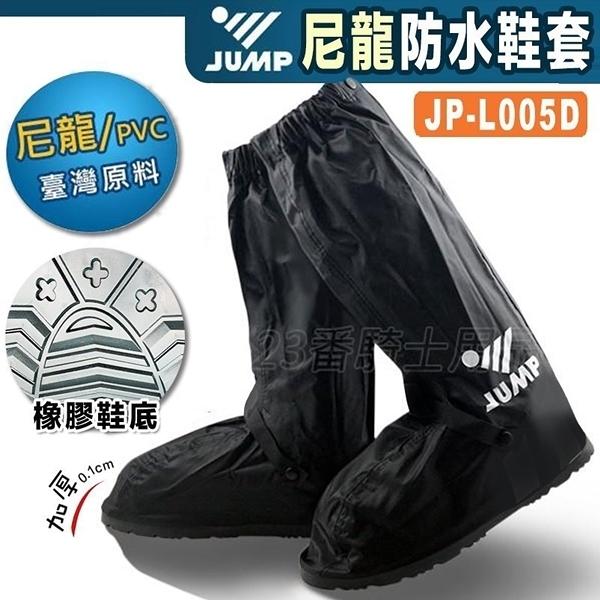 將門雨鞋套 | 23番 JUMP JP-L005D 尼龍厚底防水雨鞋套