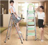 不銹鋼家用折疊梯子鋁合金加厚人字梯室內四五步工程樓梯凳椅XW 全館滿額85折