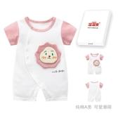 短袖連身衣 新生嬰兒衣服夏季薄款夏裝男0-3個月1歲純棉女寶寶幼兒短袖連體衣 解憂
