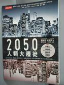 【書寶二手書T9/科學_IDC】2050人類大遷徙_廖月娟, 羅倫思.史密斯
