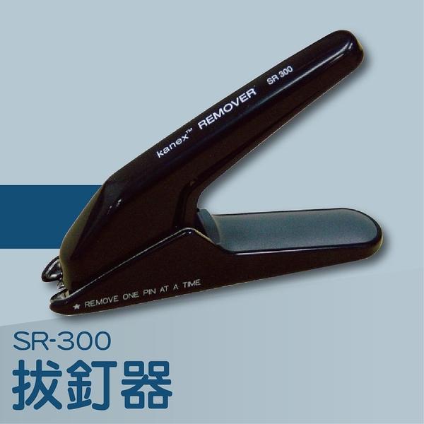 【辦公室機器系列】-Kanex SR-300 拔釘器[釘書機/訂書針/工商日誌/燙金/印刷/裝訂]