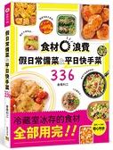 假日常備菜&平日快手菜336