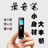 錄音筆 插卡微型專業高清降躁遠距迷你 ZB1000『時尚玩家』