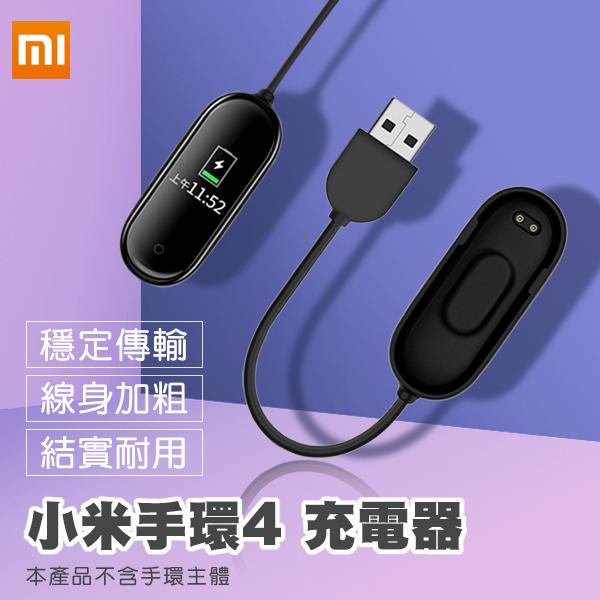 【coni shop】小米手環4充電器 現貨 快速出貨 台灣賣家 原廠公司貨 小米手環第四代充電線