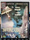 挖寶二手片-P10-188-正版DVD-電影【2000年世紀大毀滅】-路易柏克萊 馬克摩洛夫