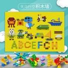 積木玩具兒童早教拼裝玩具小顆粒散裝積木墻幼兒園積木墻面YJT 快速出貨