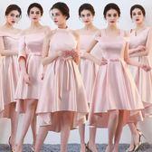 伴娘服 2018新款前短后長顯瘦粉色緞面小禮服女 GY1314『美鞋公社』