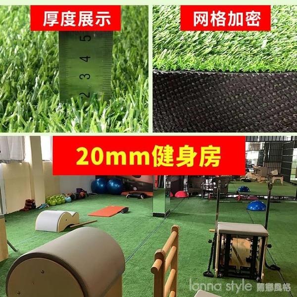 仿真草坪健身房塑料私教戶外人造墊子室內綠色假草皮地毯裝飾人工 年終大促 YTL