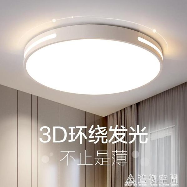 超薄led吸頂燈圓形北歐客廳燈具簡約現代廚房書房陽臺房間臥室燈 220vNMS造物空間