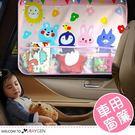 升級收納袋兒童卡通印花汽車防曬窗簾 遮陽布