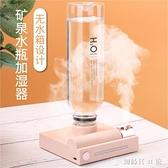 水瓶座usb迷你加濕器小可愛礦泉水瓶大容量家用旅行小型便攜 【米娜小鋪】