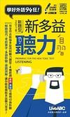 新多益聽力自習口袋書