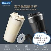 Kamera SUS316不鏽鋼 時尚真空保溫隨行杯