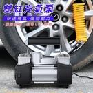 【雙缸充氣泵】附維修及補胎工具電瓶夾 汽車用12V輪胎打氣泵 車載雙汽缸電動充氣機 附3種充氣嘴