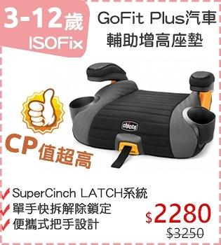 【全新升級】chicco-GoFit Plus汽車輔助增高座墊 (黑/灰 2色可選)