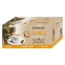 西雅圖榛果風味白咖啡三合一(52入)20211211