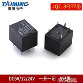 泰明家電控制繼電器JQC-3F T73 DC24V/12V/6V 小型中間轉換繼電器 好樂匯