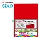 【KUTSUWA 】暗記 墊板 SV009R 紅色 重點複習 單字背誦 /片