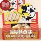 日本原裝進口,小巧可愛的真空塑封包裝,高鈣、高蛋白質,濃厚的起司,香氣四溢令人愛不釋手。