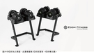 Zoom Fitness|50LB / 55LB 調整啞鈴專屬啞鈴架