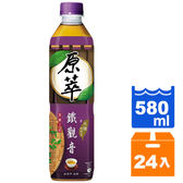 原萃木柵鐵觀音580ml(24入)/箱【康鄰超市】
