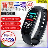 M3S智慧手環 智能運動手環3彩屏男女學生 智慧手錶 多功能防水手錶通用 【現貨 快速出貨】