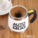 咖啡杯 磁力牛奶機杯子轉沖奶旋轉網紅磁化水杯螺旋攪拌杯電動全自動咖啡 韓菲兒