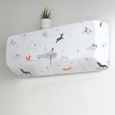 空調罩 防塵罩套壁掛式室內家用保護罩子臥室房間掛機全包蓋布EY型 星隕閣