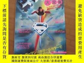 二手書博民逛書店superman大全集罕見超人 ALL ABOUT SUPERMAN 日版Y178456 小衫修造 日本印刷