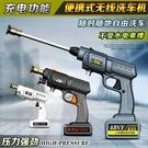 洗車水槍 洗車機高壓全自動水槍強力家用便攜鋰電池充電式無線清洗神器