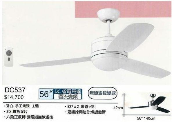 【燈王的店】台灣將財DC吊扇 直流變頻 省電 正轉反轉 56吋吊扇+吊扇燈+遙控器 ☆DC537
