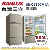 含拆箱定位+舊機回收 台灣三洋 SANLUX SR-C580CV1A 變頻三門 電冰箱 580L 公司貨 能效1級
