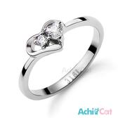 鋼戒指 AchiCat 白鋼尾戒 純真的心 愛心 兩款任選