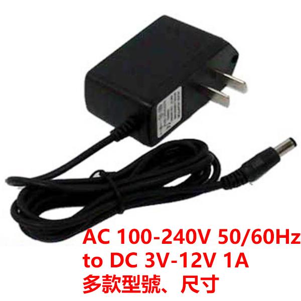 變壓器 電源 電源供應器 電源適配器 多規可選 電源插頭 電壓 電流 1A 3V 5V 6V 9V 12V