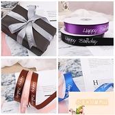 花藝店生日快樂彩帶包裝印字絲帶緞帶蛋糕禮品【小玉米】