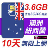 【TPHONE上網專家】澳洲/紐西蘭 10天無限上網 前面3.6GB支援3G/4G高速 贈送澳洲當地通話60分鐘