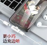 分線器蘋果耳機轉接頭轉換器手機充電聽歌轉換頭數據線分線器充電線  朵拉朵衣櫥