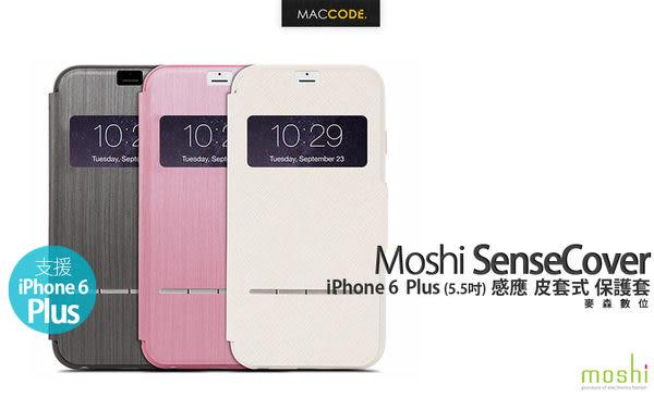 Moshi SenseCover iPhone 6S Plus / 6 Plus(5.5吋)專用 免開蓋 感應 皮套式 保護套 公司貨
