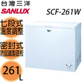 【SANYO三洋】261公升上掀式冷凍櫃 SCF-261W