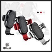倍思Baseus 黏貼式重力支架無線充 無線充電 車用支架 iPhoneX (購潮8)