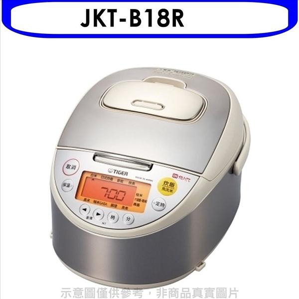 虎牌【JKT-B18R】10人份IH電子鍋 不可超取