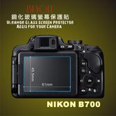 (BEAGLE)鋼化玻璃螢幕保護貼 NIKON B700 專用-可觸控-抗指紋油汙-耐刮硬度9H-防爆-台灣製