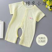 新生兒衣服純棉嬰兒連體衣