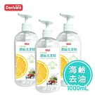【Doricare朵樂比】清新檸檬濃縮洗潔精(1000mlX3瓶)