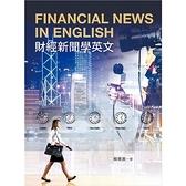 財經新聞學英文