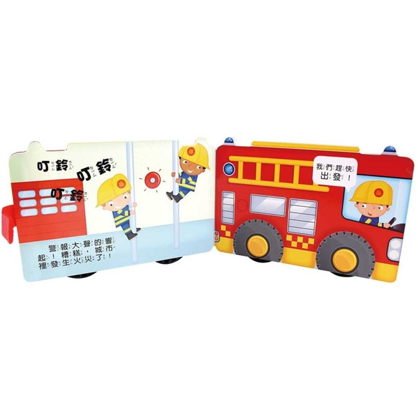 消防車:會動的立體車輪書