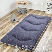 床墊學生單人0.8宿舍1.9寢室墊被一1.0米2m鋪床褥子80x190cmLX 【四月特賣】