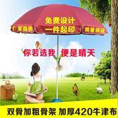 遮陽傘雙骨廣告太陽傘遮陽傘定制做LOGO印字大號防雨傘圓擺攤傘3米  智慧e家LX